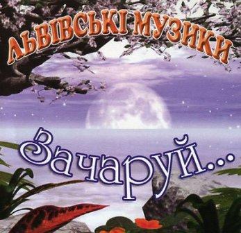 Львівські музики - Зачаруй