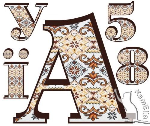 Український алфавіт - осіння вишиванка