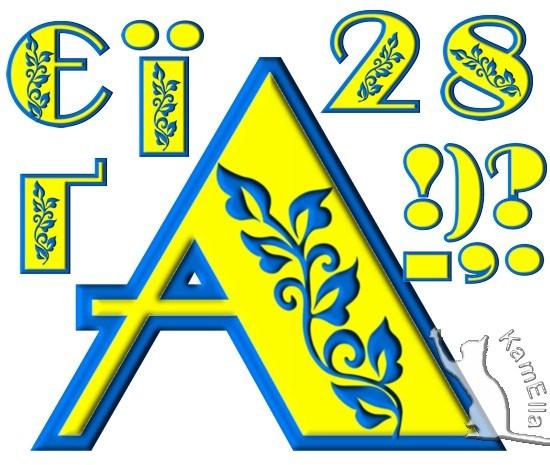 Синьо-жовтий алфавіт