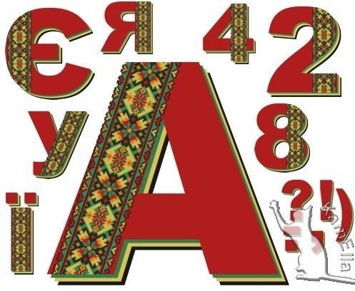 Українські букви