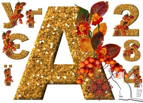 Український алфавіт - золота осінь