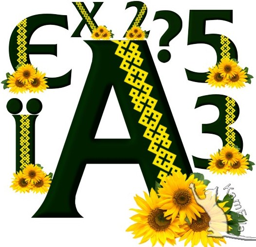Український алфавіт з соняшниками
