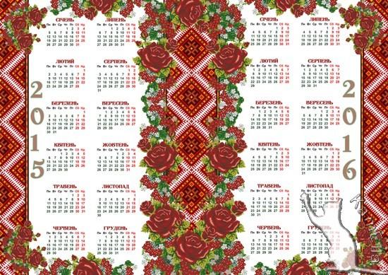 Український календар на 2015-2016 роки
