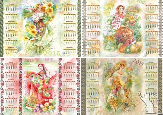 Українські календарі на 2015 рік - українка