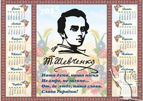 Український календар на 2015 рік - Шевченко
