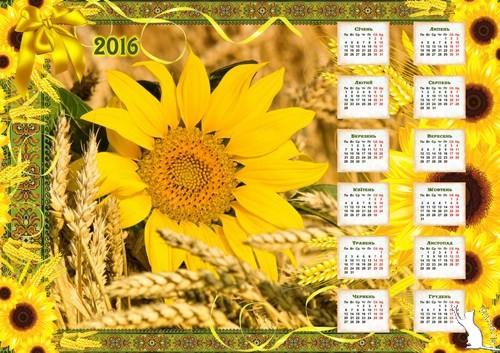 Український календар на 2016 рік