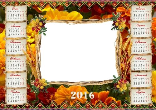 Рамка і календар на 2016 рік