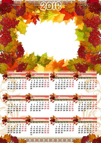 Український календар з рамкою на 2016 рік
