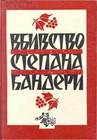 Аудіокнига - Вбивство Степана Бандери