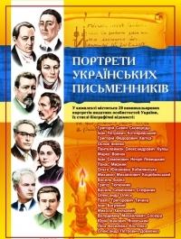 Українські письменники - портрети, біографії