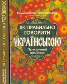 Як правильно говорити українською