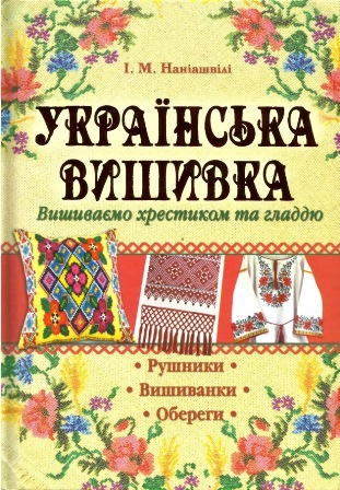 Українська вишивка - рушники, вишиванки, обереги