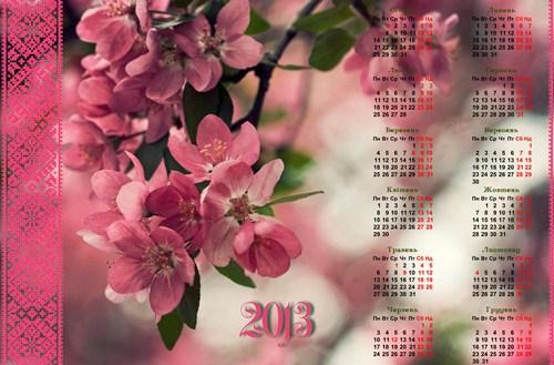 Український календар 2013 рік - Весняний цвіт