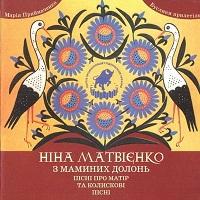Ніна Матвієнко - З маминих долонь
