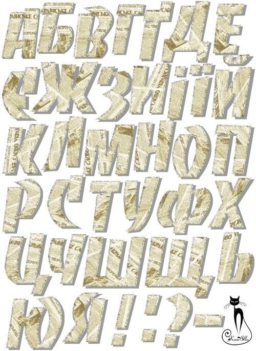 Український алфавіт з газет