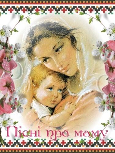 Пісні про маму
