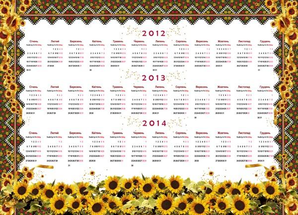 Український календар на 2012, 2013, 2014 роки