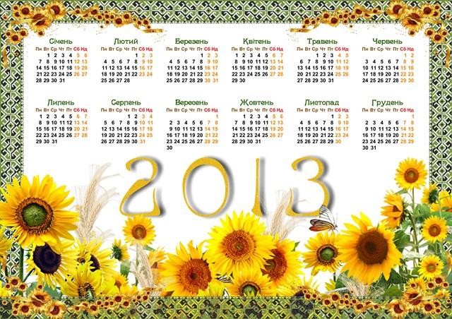Український календар 2013 рік - Соняшники з вишиванкою