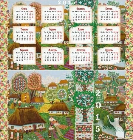 Український настільний календар на 2015 рік