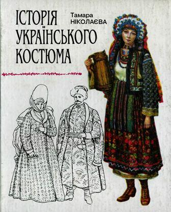 Історія українського костюма