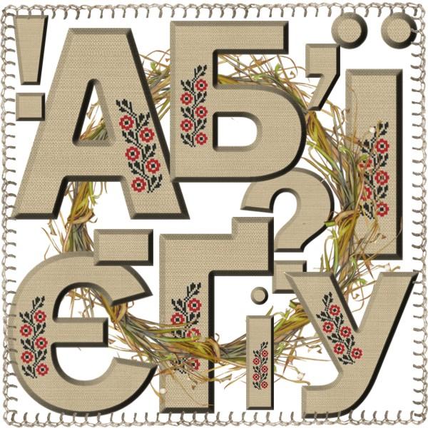 Букви українського алфавіту з вишивкою
