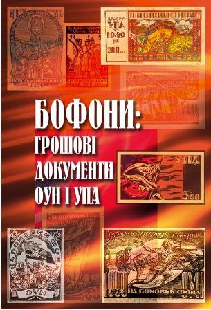 Бофони: грошові документи ОУН і УПА
