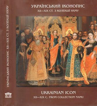 Український іконопис XII—XIX ст.