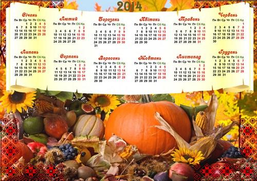 Український календар 2014 рік - Багата осінь