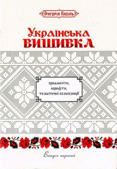 Г.О. Кисіль - Українська вишивка