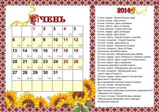 Український календар свят на 2014 рік