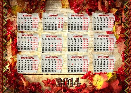 Український календар 2014 рік - Калина
