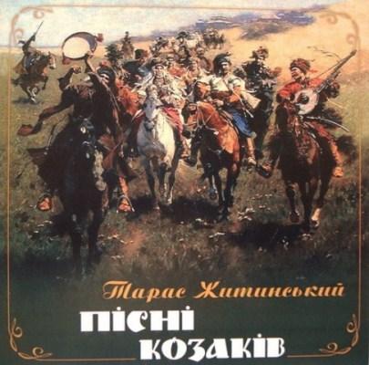 Пісні козаків