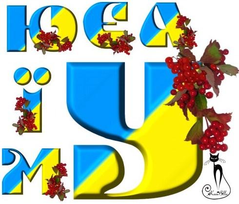 Жовто-блакитні букви з калиною