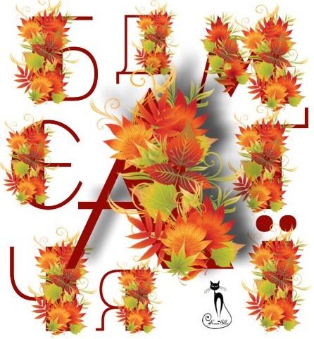 Український алфавіт осінній