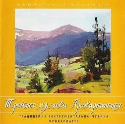 Троїсті музики Прикарпаття
