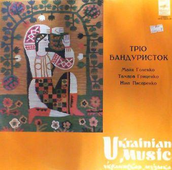Тріо Бандуристок - Українські пісні