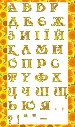 Український алфавіт соняшниковий