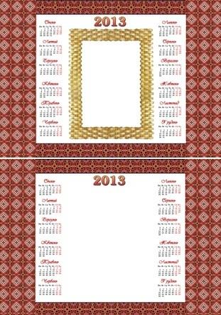 Рамка календар вишиванка 2013 рік