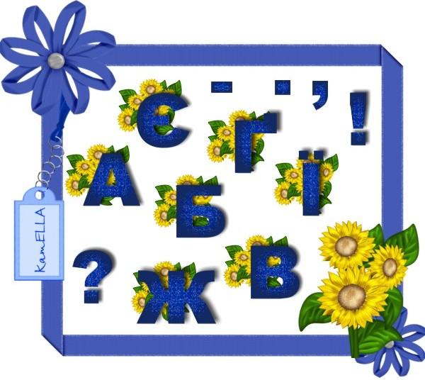 Букви українського алфавіту з соняшниками