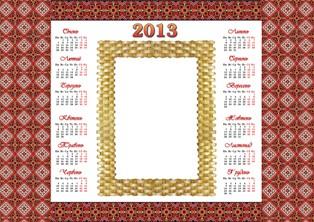 Рамка-календар - Вишиванка 2013 рік