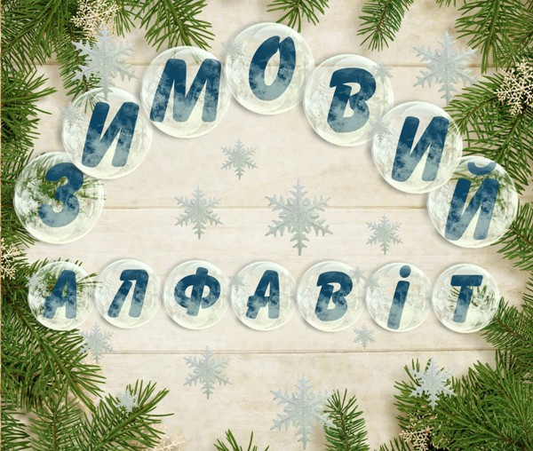 Зимові букви українського алфавіту
