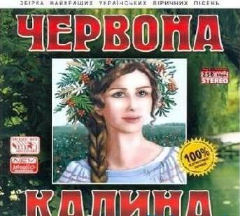 Збірка найкращих українських пісень