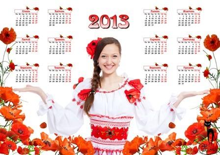 Український календар 2013 рік - Маки