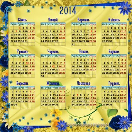 Український календар 2014 рік