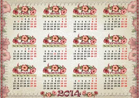 Календар з мальвами на 2014 рік