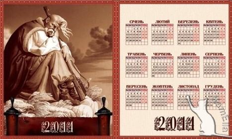 Настільний календар на 2014 рік - Козак