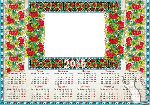 Календар-рамка на 2015 рік