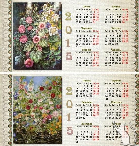 Настільний календар на 2015 рік - Мальви