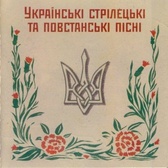 Українські стрілецькі та повстанські пісні