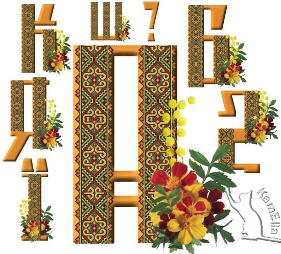 Український алфавіт з чорнобривцями
